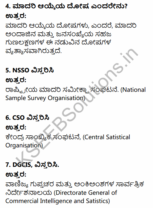 1st PUC Economics Question Bank Chapter 2 Collection of Data in Kannada 19