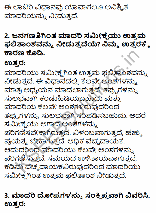 1st PUC Economics Question Bank Chapter 2 Collection of Data in Kannada 23