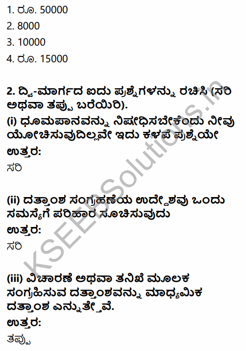 1st PUC Economics Question Bank Chapter 2 Collection of Data in Kannada 3
