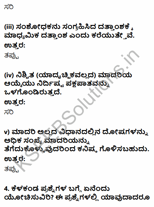 1st PUC Economics Question Bank Chapter 2 Collection of Data in Kannada 5