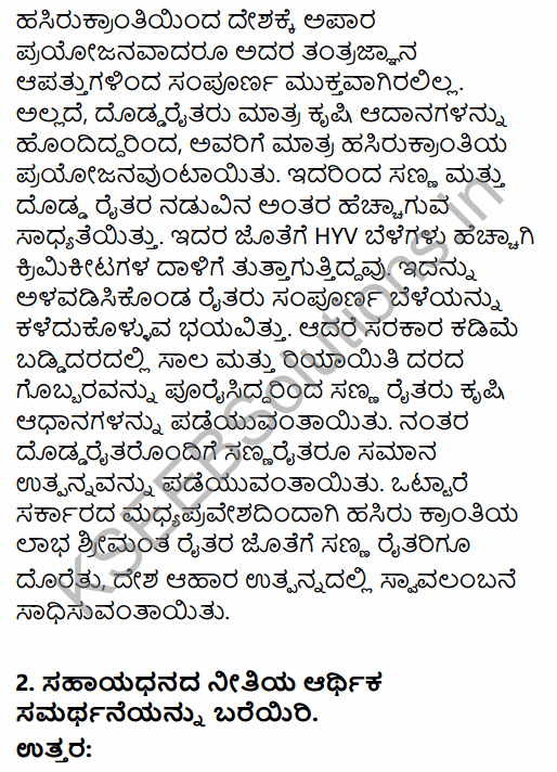1st PUC Economics Question Bank Chapter 2 Indian Economy 1950-1990 in Kannada 14