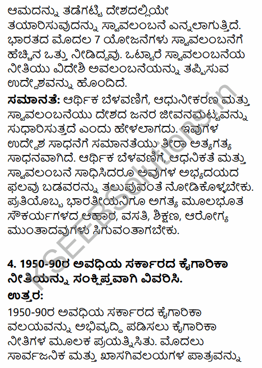 1st PUC Economics Question Bank Chapter 2 Indian Economy 1950-1990 in Kannada 19