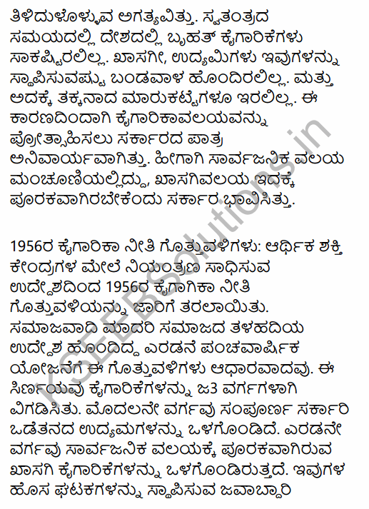 1st PUC Economics Question Bank Chapter 2 Indian Economy 1950-1990 in Kannada 20