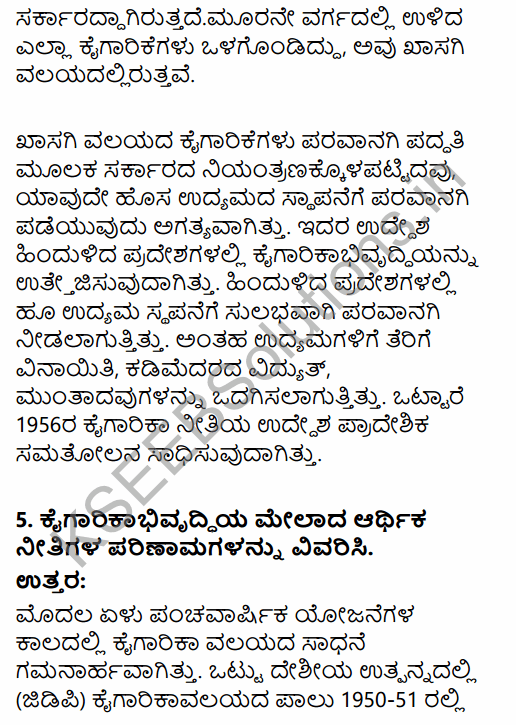 1st PUC Economics Question Bank Chapter 2 Indian Economy 1950-1990 in Kannada 21