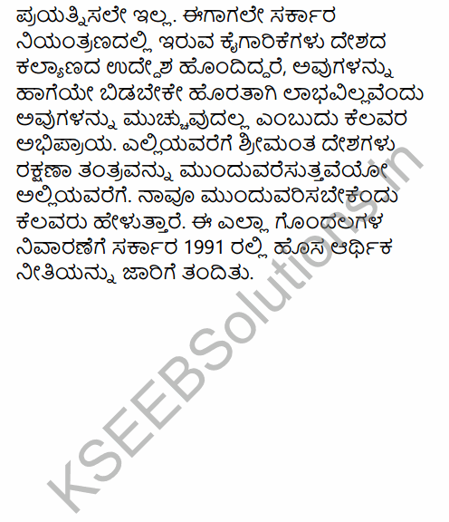 1st PUC Economics Question Bank Chapter 2 Indian Economy 1950-1990 in Kannada 24