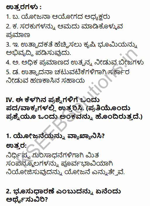 1st PUC Economics Question Bank Chapter 2 Indian Economy 1950-1990 in Kannada 3