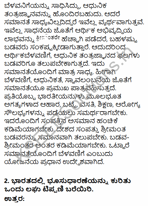 1st PUC Economics Question Bank Chapter 2 Indian Economy 1950-1990 in Kannada 9