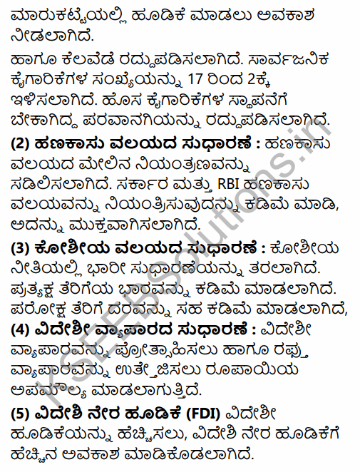 1st PUC Economics Question Bank Chapter 3 Liberalisation, Privatisation and Globalisation – An Appraisal in Kannada 11