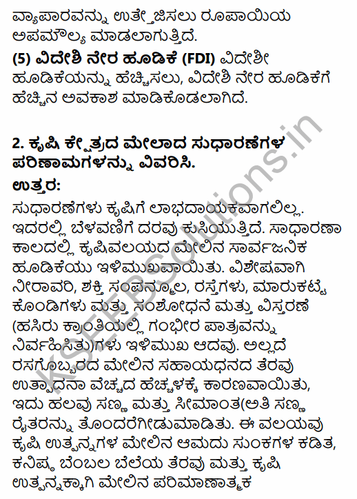 1st PUC Economics Question Bank Chapter 3 Liberalisation, Privatisation and Globalisation – An Appraisal in Kannada 15
