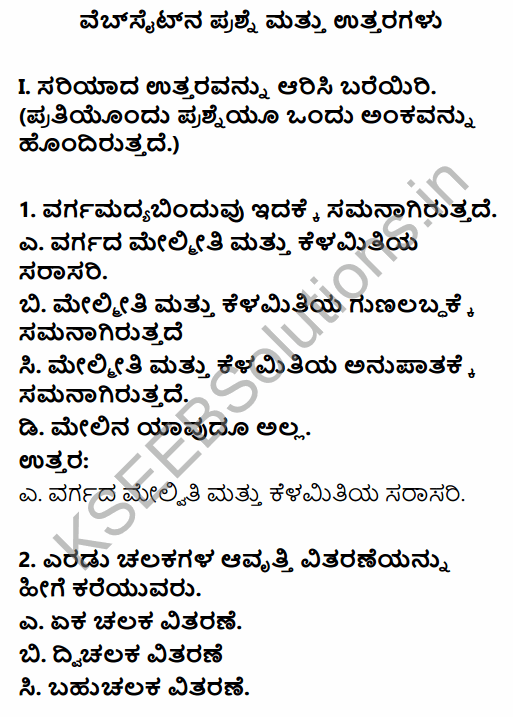1st PUC Economics Question Bank Chapter 3 Organisation of Data in Kannada 11