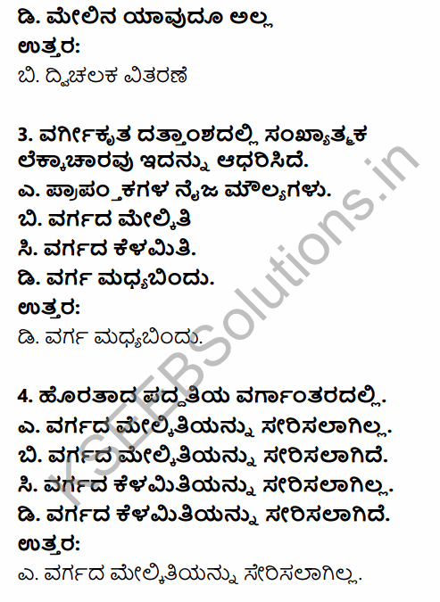 1st PUC Economics Question Bank Chapter 3 Organisation of Data in Kannada 12