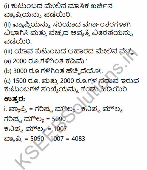 1st PUC Economics Question Bank Chapter 3 Organisation of Data in Kannada 6