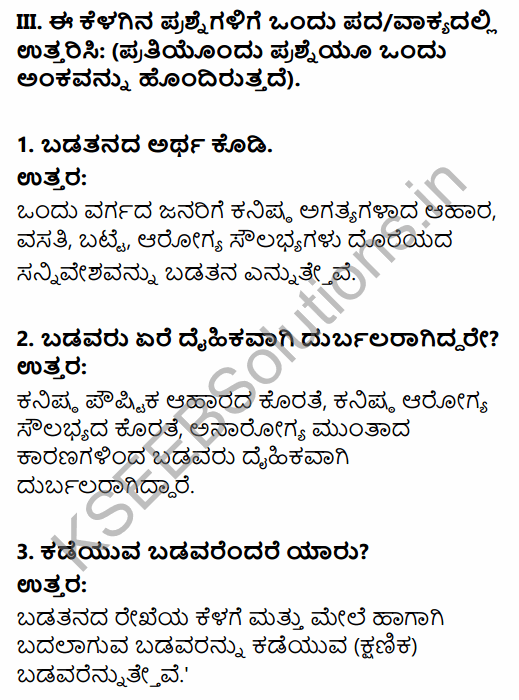1st PUC Economics Question Bank Chapter 4 Poverty in Kannada 4
