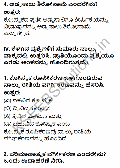 1st PUC Economics Question Bank Chapter 4 Presentation of Data in Kannada 14