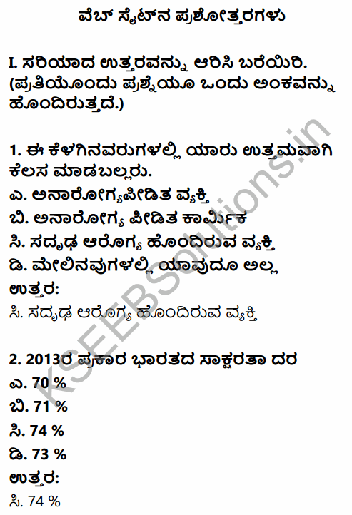 1st PUC Economics Question Bank Chapter 5 Human Capital Formation in India in Kannada 1