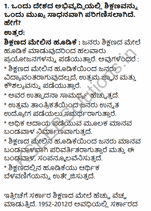 1st PUC Economics Question Bank Chapter 5 Human Capital Formation in India in Kannada 10
