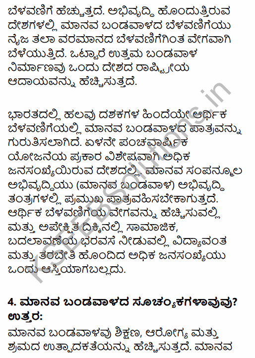 1st PUC Economics Question Bank Chapter 5 Human Capital Formation in India in Kannada 20