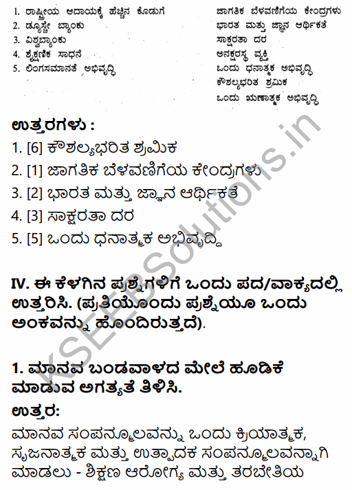 1st PUC Economics Question Bank Chapter 5 Human Capital Formation in India in Kannada 4