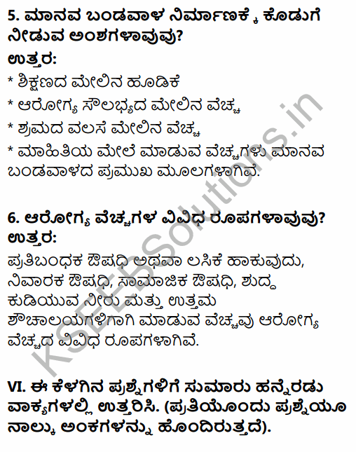 1st PUC Economics Question Bank Chapter 5 Human Capital Formation in India in Kannada 9