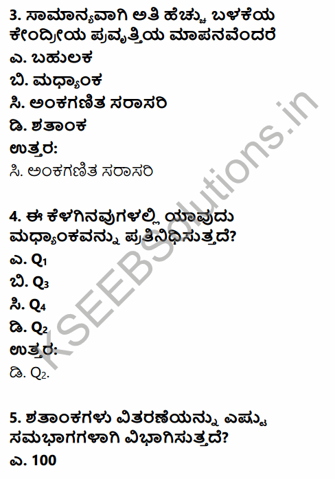 1st PUC Economics Question Bank Chapter 5 Measures of Central Tendency in Kannada 16