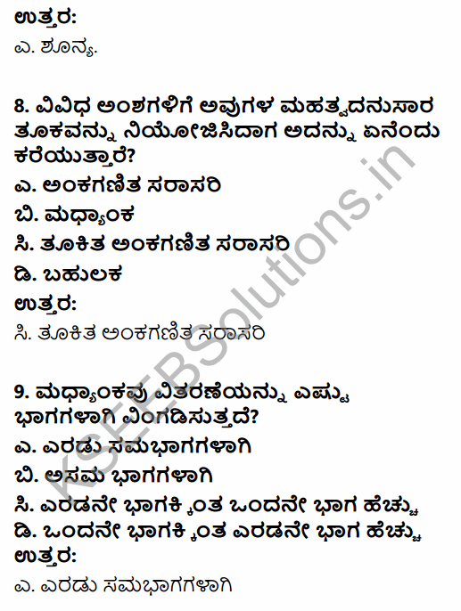 1st PUC Economics Question Bank Chapter 5 Measures of Central Tendency in Kannada 18