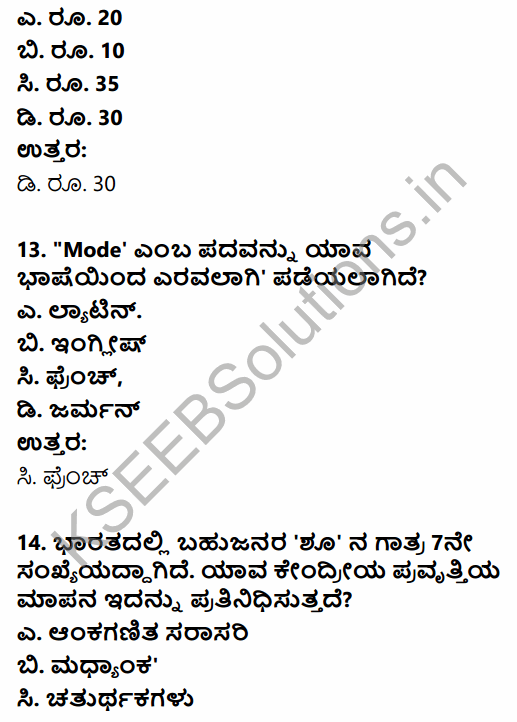 1st PUC Economics Question Bank Chapter 5 Measures of Central Tendency in Kannada 20
