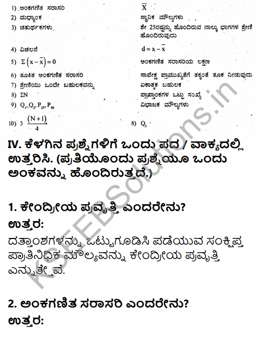 1st PUC Economics Question Bank Chapter 5 Measures of Central Tendency in Kannada 24