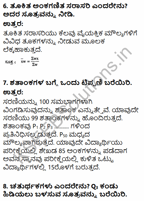 1st PUC Economics Question Bank Chapter 5 Measures of Central Tendency in Kannada 32