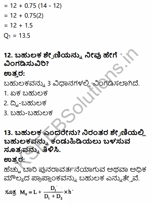 1st PUC Economics Question Bank Chapter 5 Measures of Central Tendency in Kannada 35