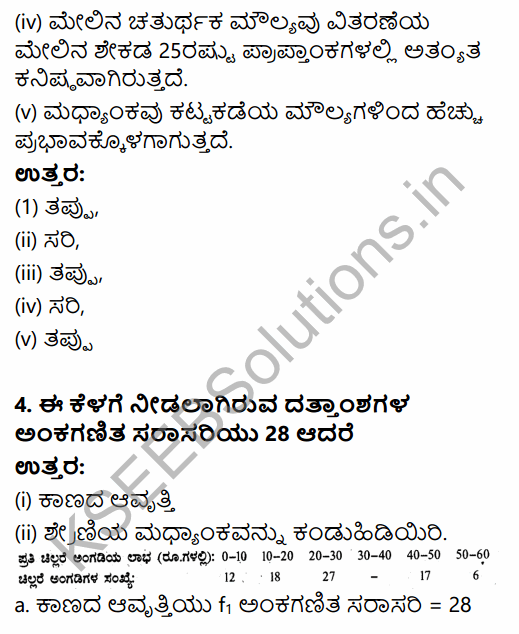 1st PUC Economics Question Bank Chapter 5 Measures of Central Tendency in Kannada 4