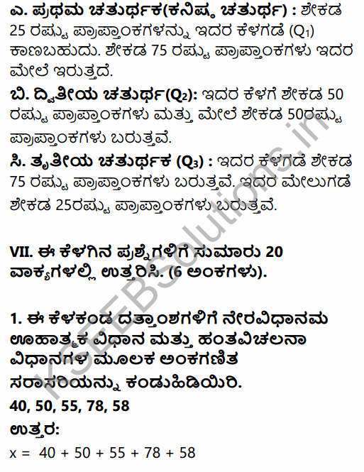 1st PUC Economics Question Bank Chapter 5 Measures of Central Tendency in Kannada 44