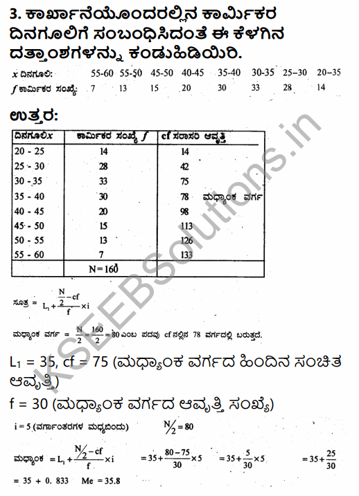 1st PUC Economics Question Bank Chapter 5 Measures of Central Tendency in Kannada 47