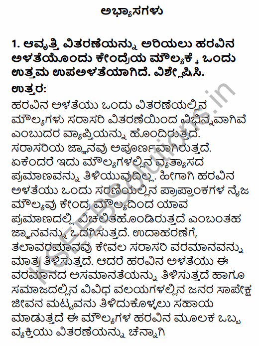 1st PUC Economics Question Bank Chapter 6 Measures of Dispersion in Kannada 1