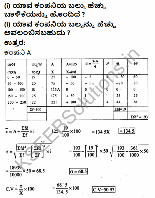 1st PUC Economics Question Bank Chapter 6 Measures of Dispersion in Kannada 16