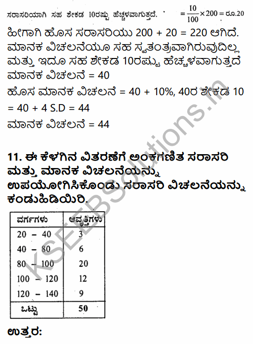 1st PUC Economics Question Bank Chapter 6 Measures of Dispersion in Kannada 20