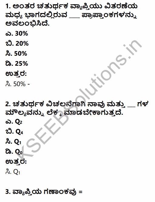 1st PUC Economics Question Bank Chapter 6 Measures of Dispersion in Kannada 23