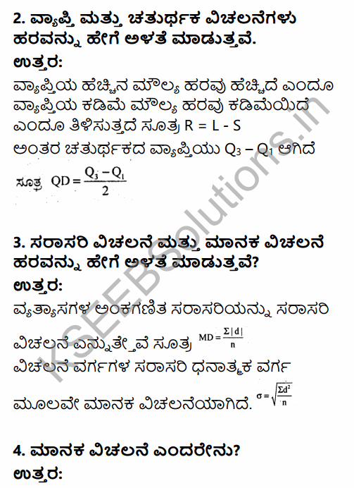 1st PUC Economics Question Bank Chapter 6 Measures of Dispersion in Kannada 25
