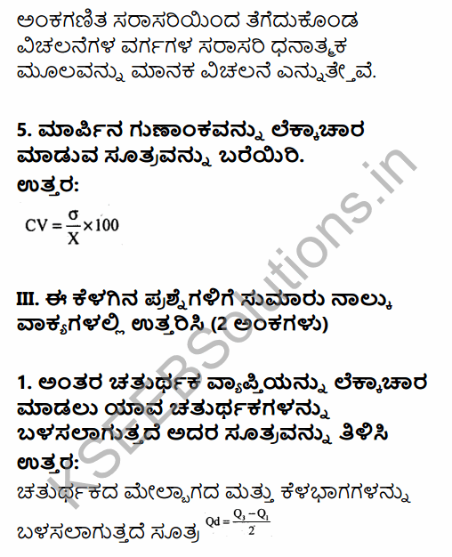 1st PUC Economics Question Bank Chapter 6 Measures of Dispersion in Kannada 26