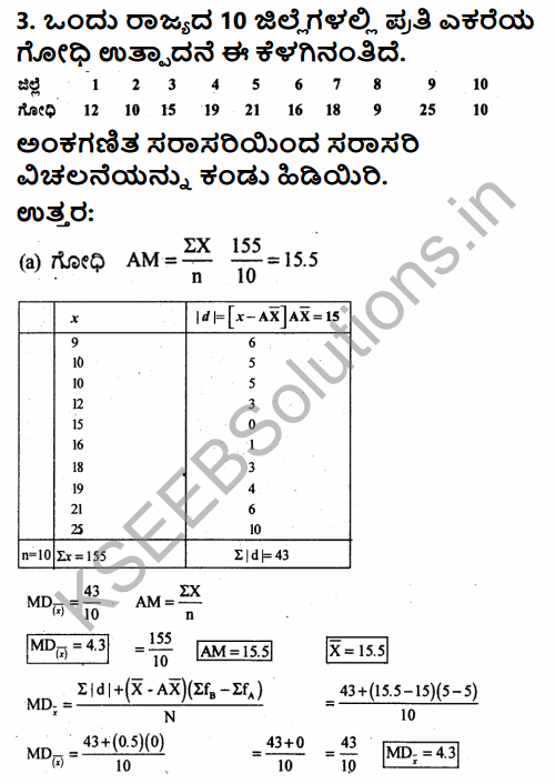 1st PUC Economics Question Bank Chapter 6 Measures of Dispersion in Kannada 30
