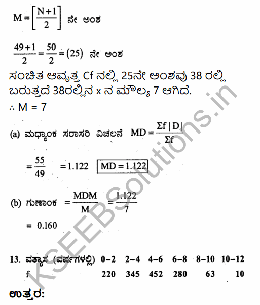 1st PUC Economics Question Bank Chapter 6 Measures of Dispersion in Kannada 41