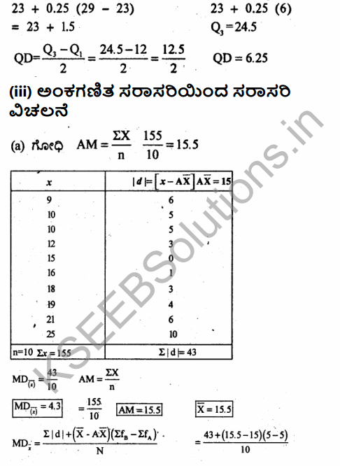 1st PUC Economics Question Bank Chapter 6 Measures of Dispersion in Kannada 7
