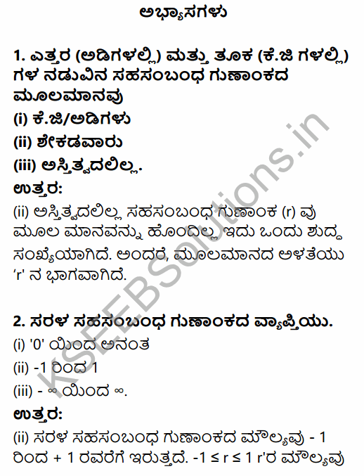 1st PUC Economics Question Bank Chapter 7 Correlation in Kannada 1