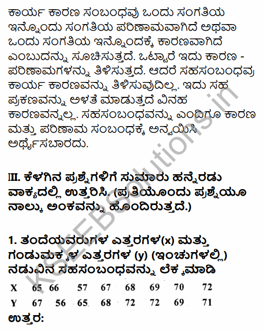 1st PUC Economics Question Bank Chapter 7 Correlation in Kannada 20