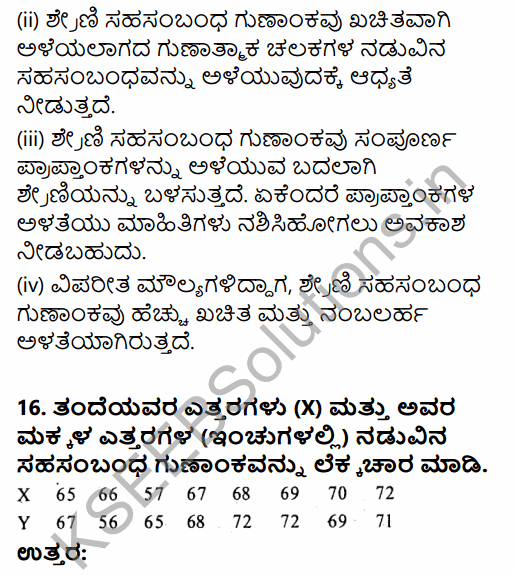 1st PUC Economics Question Bank Chapter 7 Correlation in Kannada 9