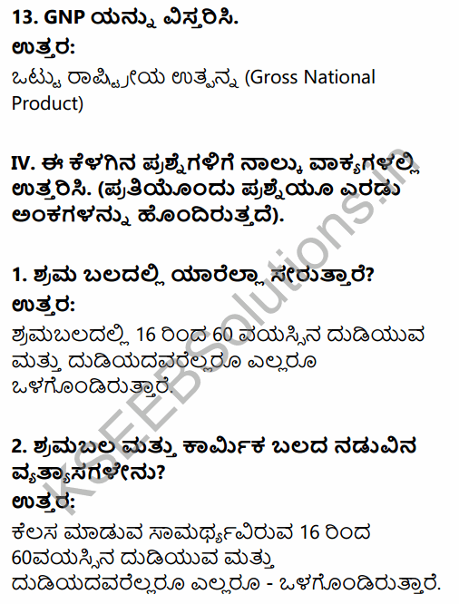 1st PUC Economics Question Bank Chapter 7 Employment-Growth, Informalisation and Other Issues in Kannada 11