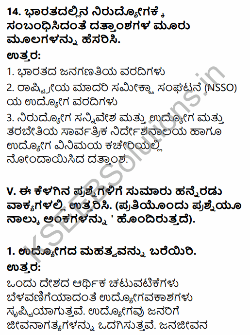 1st PUC Economics Question Bank Chapter 7 Employment-Growth, Informalisation and Other Issues in Kannada 17