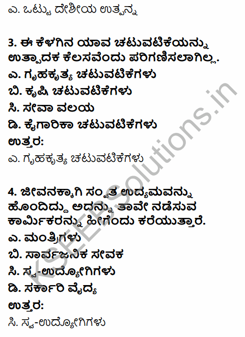 1st PUC Economics Question Bank Chapter 7 Employment-Growth, Informalisation and Other Issues in Kannada 2