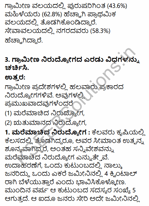1st PUC Economics Question Bank Chapter 7 Employment-Growth, Informalisation and Other Issues in Kannada 20