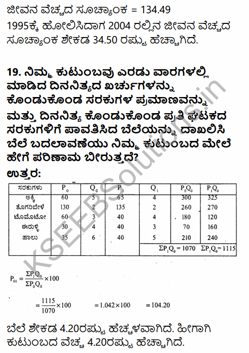 1st PUC Economics Question Bank Chapter 8 Index Numbers in Kannada 12