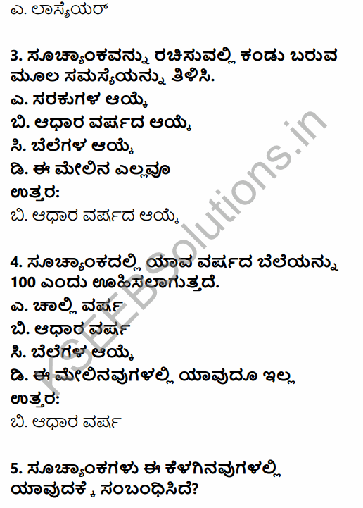 1st PUC Economics Question Bank Chapter 8 Index Numbers in Kannada 16